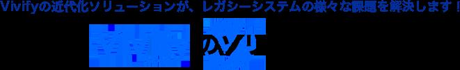 Vivifyのソリューション